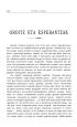 Oroitz eta esperantzak / [Antonio Arzac].