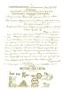 Facsímile del Principio de la lectura para el día de la Encarnación ó Jaincoaren Gizontz-eguna / Sebastian de Mendiburu.